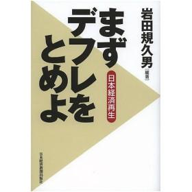 日本経済再生まずデフレをとめよ / 岩田規久男