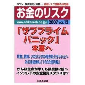 新品本/お金のリスク 2007VOL.12 「サブプライムパニック」本番へ