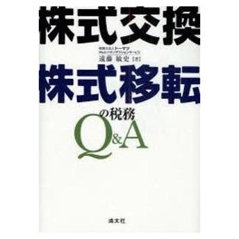 新品本/株式交換・株式移転の税務Q&A 遠藤敏史/著