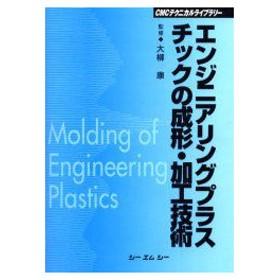 新品本/エンジニアリングプラスチックの成形・加工技術 普及版 大柳康/監修