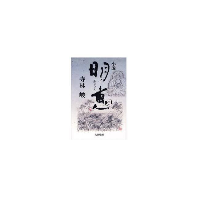 新品本/小説明恵 寺林峻/著 通販...