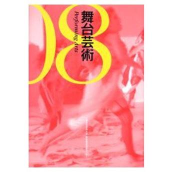 新品本/舞台芸術 08 特集パフォーマンスの地政学
