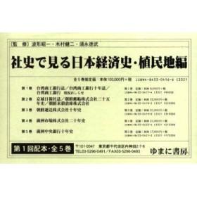 新品本/社史で見る日本経済史 植民地編 1配全5 波形 昭一 他監