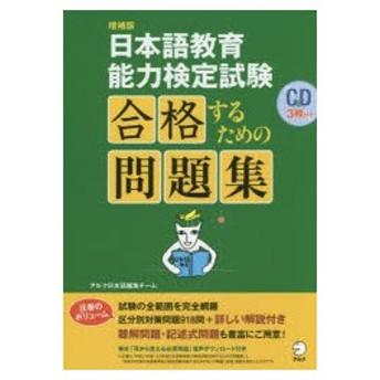 日本語教育能力検定試験合格するための問題集 アルク日本語編集チーム/企画・編集 青山美佳/企画・編集