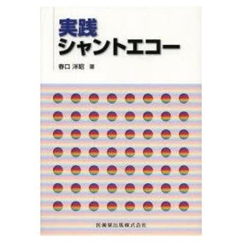 新品本/実践シャントエコー 春口洋昭/著