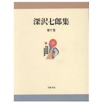 深沢七郎集 第10巻 / 深沢七郎