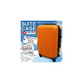 スーツケース210 Sサイズ 35L /インテリア:菅野
