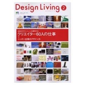 新品本/Design Living   2