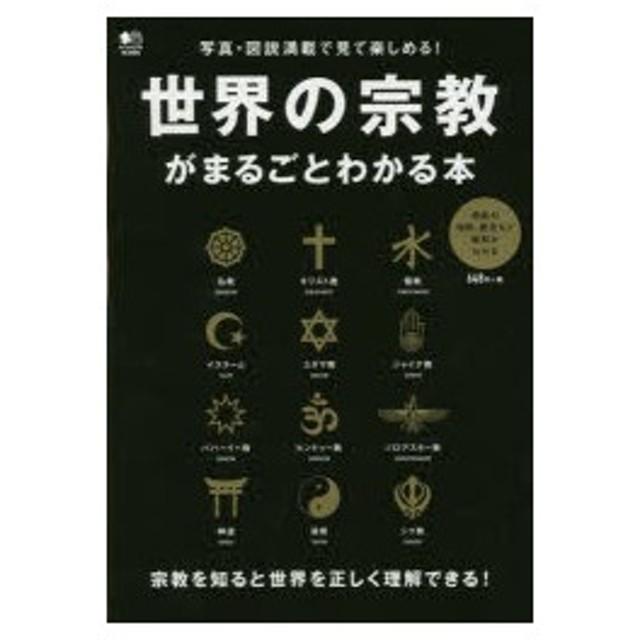 新品本/世界の宗教がまるごとわかる本 宗教を知ると世界を正しく理解できる!