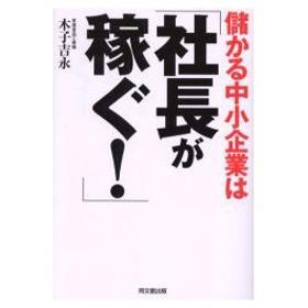 新品本/儲かる中小企業は「社長が稼ぐ!」 木子 吉永 著