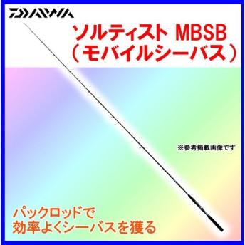 ダイワ ロッド ソルティスト MB SB ( シーバス ) 65ML-4 ソルトロッド