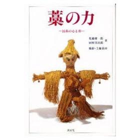 新品本/藁の力 民具の心と形 佐藤健一郎/著 田村善次郎/著
