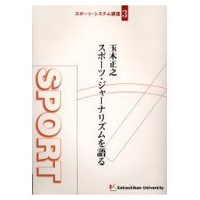 新品本/玉木正之スポーツ・ジャーナリズムを語る 玉木正之/著