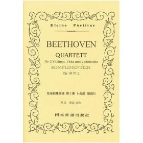 楽譜 ベートーヴェン 弦楽四重奏曲第2番 / 溝部国光