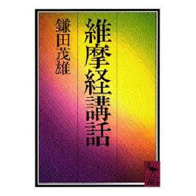 新品本/維摩経講話 鎌田茂雄/〔著〕