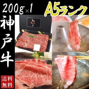 神戸牛 ギフト すき焼き しゃぶしゃぶ(神戸ビーフ)200g お歳暮 送料無料 リブロース