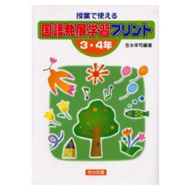 新品本/授業で使える国語発展学習プリント 3・4年 吉永幸司/編著