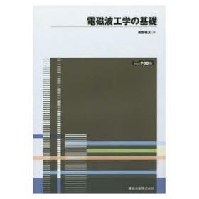 電磁波工学の基礎 POD版 細野敏夫/著
