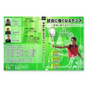 リーバース オールスポーツ書籍・DVD 【送料無料】試合に強くなるテニス〜簡単に勝てるダブルス〜