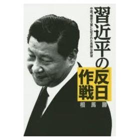 新品本/習近平の「反日」作戦 中国「機密文書」に記された危険な野望 相馬勝/著