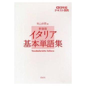 新品本/CD イタリア基本単語集 新装版 秋山 余思 編