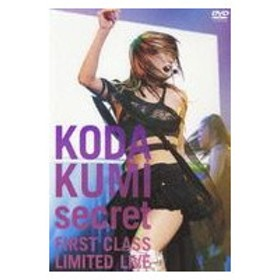 中古DVD/倖田來未/secret〜FIRST CLASS LIMITED LIVE〜