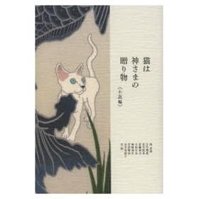新品本/猫は神さまの贈り物 小説編 山本容朗/編