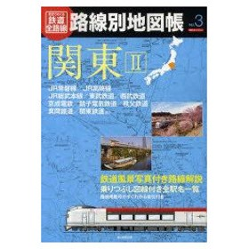 新品本/歴史でめぐる鉄道全路線路線別地図帳 No.3 関東 2