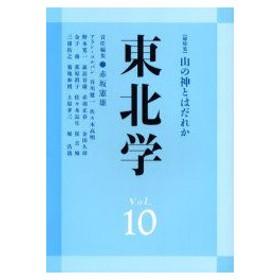 新品本/東北学 Vol.10 〈総特集〉山の神とはだれか 赤坂憲雄/責任編集