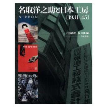 新品本/名取洋之助と日本工房〈1931−45〉 白山真理/編 堀宜雄/編