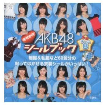 新品本/AKB48きせかえシールブックチームB 制服&私服など60着分の貼ってはがせる衣装シールがいっぱい! EX大衆編集部/著