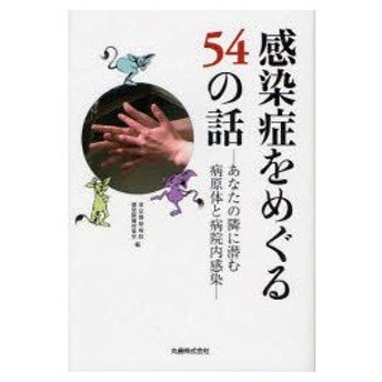 新品本/感染症をめぐる54の話 あなたの隣に潜む病原体と病院内感染 東京警察病院感染制御対策室/編
