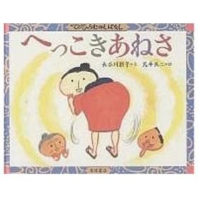 へっこきあねさ / 長谷川摂子 / 荒井良二 / 子供 / 絵本