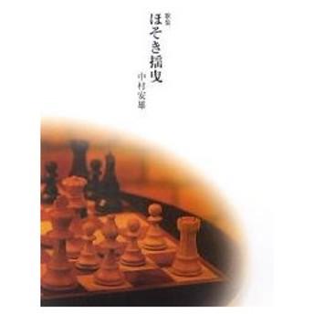 ほそき揺曳 歌集 / 中村安雄