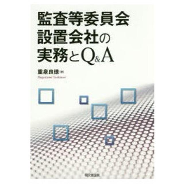 新品本/監査等委員会設置会社の実務とQ&A 重泉良徳/著