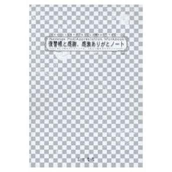 """新品本/復讐帳と感謝、感激ありがとノート くやしい時のグリグリノート、うれしい時のグリグリノート。 vol.1 人生はいろんなものが""""あざなえる縄の如"""