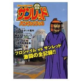 新品本/ 天体戦士サンレッドアニメファンブック フロシャイム便り出張版