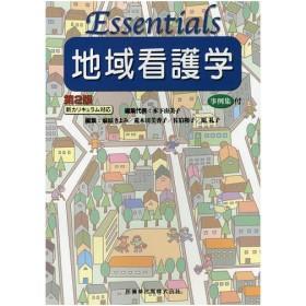 Essentials地域看護学 / 木下由美子