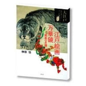 新品本/江戸絵画万華鏡 戯画の系譜 榊原悟/著