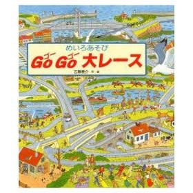 新品本/ゴーゴー大レース めいろあそび 古藤泰介/作・絵