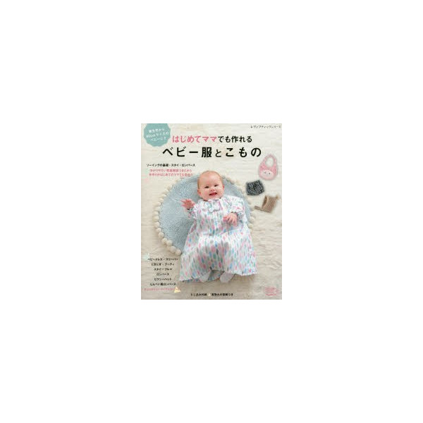 f552f63509704 新品本 はじめてママでも作れるベビー服とこもの 新生児から80cmサイズのベビーに!! 通販 LINEポイント最大1.0%GET