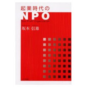 新品本/起業時代のNPO 坂本信雄/著