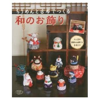 新品本/ちりめんと古布でつくる和のお飾り 十二支や季節のお飾りを手作りで