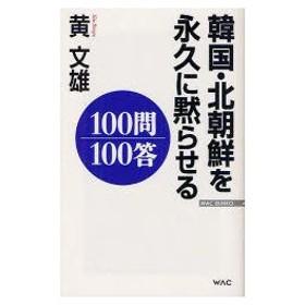 新品本/韓国・北朝鮮を永久に黙らせる100問100答 黄文雄/著