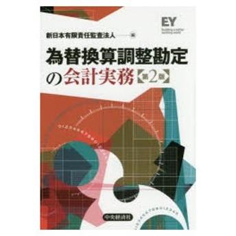 新品本/為替換算調整勘定の会計実務 新日本有限責任監査法人/編
