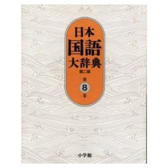 新品本/日本国語大辞典 第8巻 せりか−ちゆうは 小学館国語辞典編集部/編集