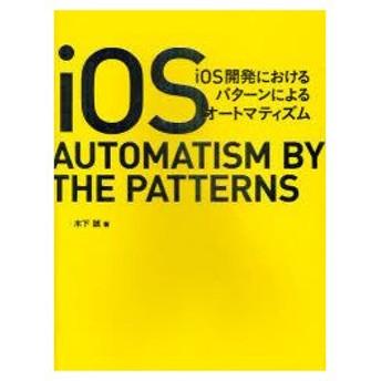 iOS開発におけるパターンによるオートマティズム 木下誠/著