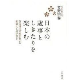 新品本/日本の歳事としきたりを楽しむ 茶の湯の宗匠が教える和暮らしの手引き 芳野宗春/著