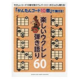 新品本/「かんたんコード10個」で弾ける!楽しいウクレレ弾き語り60
