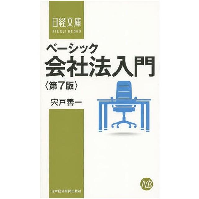 ベーシック会社法入門 / 宍戸善一 通販 LINEポイント最大0.5%GET ...